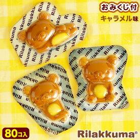 【駄菓子】 リラックマ チョコっとリラックマ おみくじ付(キャラメル風味) 80入 [16K01]