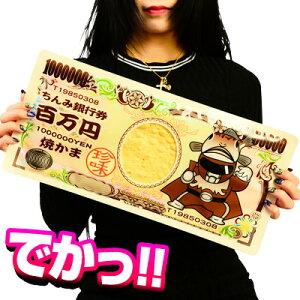 【駄菓子】 百万円の焼かま [17I25]