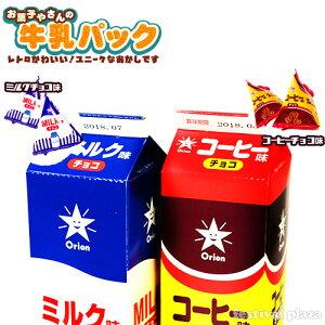 【駄菓子】 オリオン お菓子屋さんの牛乳パック ミルク味/コーヒー味 20個入 [17H11]