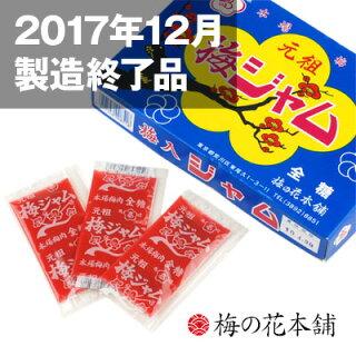 ¥400(税前)単品梅ジャム40入【駄菓子】[09/0515]
