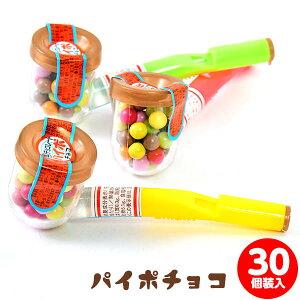 【駄菓子】 チーリン パイポチョコ 30入 [20B22] {子供会 景品 お祭り くじ引き 縁日 お菓子}