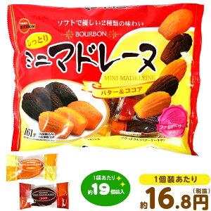 【駄菓子】 ブルボン ミニマドレーヌ バター&ココア 161g[20I11]