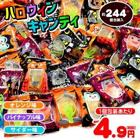 【ハロウィン菓子】 ハロウィンキャンディ 1kg(約244個装入) [18I28] {ハロウィン ハロウィーン お菓子 キャンディ イベント 販促 業務用 特価 大量 小袋 個包装 配布}