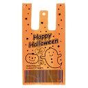 【ハロウィンラッピング】 ハロウィンレジバッグ-S (HW-S) 100枚 603[16I07] {人気 パーティー グッズ 雑貨 かぼちゃ …
