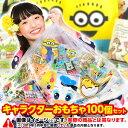 10月8日 以降発送予定キャラクター おもちゃ 100個 セット お子様ランチ 景品 詰め合...