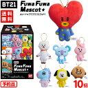 【予約品 2021年11月】 バンダイ BT21 Fuwa Fuwa Mascot 10個装入代引き決済不可 沖縄・離島発送不可{食玩 コレクショ…