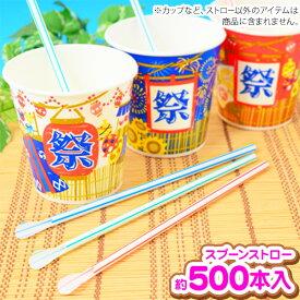 スプーンストロー 約500本入{子供会 景品 お祭り くじ引き 縁日}