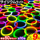 【サイリウムライト】50本セット ルミカ 光る ブレスレット(単色 全10色){ルミカライト 光るブレスレット サイリュー…