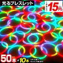 50本セット ルミカ レインボーブレスレット(RGB){光る ブレスレット ルミカライト ペンライト コンサート サイリウム…