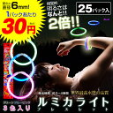 {あす楽 配送区分A} ルミカ ブレスレット 3本入(3色)×25パック【光るおもちゃ】(太さ6mm×長さ200mm)ルミカライト …