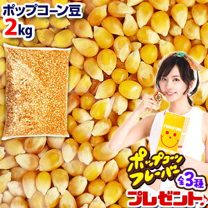 高品質ポップコーン 豆 2kg{バタフライタイプ}[omkpop-AA-00005omk]{ポップコーン ポップコーン豆 調味料 味付け 夢フル ココナッツオイル キャラメルポップコーン ポップコーンメーカー ポップコ