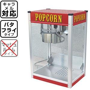 新型キャラメルポップコーン対応 ポップコーン機 シアターポップ8oz[TRI]{ポップコーン ポップコーン豆 調味料 キャラメルポップコーン ポップコーンメーカー ポップコーンマシーン 子供会