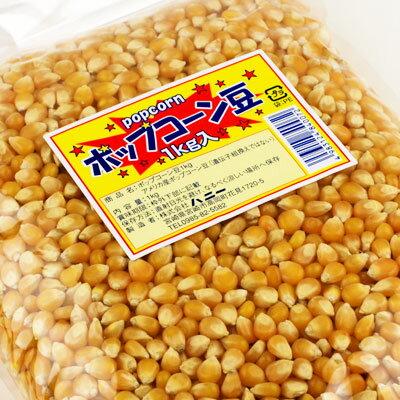 ポップコーン豆1キロ(1kg)【ATN】[13/0516]