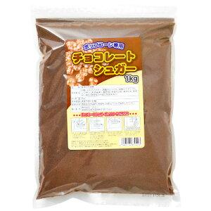 ポップコーン専用 チョコレートシュガー 1kg{ポップコーン ポップコーン豆 調味料 味付け 夢フル ココナッツオイル キャラメルポップコーン ポップコーンメーカー ポップコーンマシーン