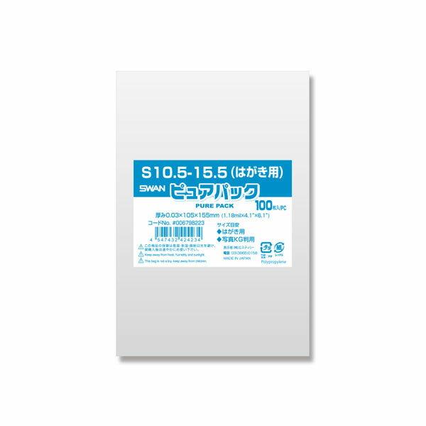 【ギフト ラッピング】 ピュアパック S 10.5-15.5(はがき用) 100枚 [17L13]{容器 食品 資材 食品資材 食器 イベント パーティー テイクアウト パック 袋 包装 包装資材 使い捨て}