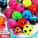 【スーパーボール】 いろいろアソート スーパーボール 100入 27mm 234[19F14] {すくい 景品 玩具 おもちゃ 縁日 お祭…