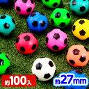 【スーパーボール】 サッカースーパーボール 約100入 27mm 227[18E28] {すくい 景品 玩具 おもちゃ 縁日 お祭り イベ…