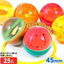 【スーパーボール】 45mm フレッシュ くだものスーパーボール 25入 220[19I05] {すくい 景品 玩具 おもちゃ 縁日 お祭…