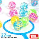 【スーパーボール】 ハートフルシャワー スーパーボール 100入 27mm 220[19D23] {すくい 景品 玩具 おもちゃ 縁日 お…