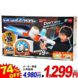 【特価玩具】 トイレットペーパー ブラスター 4 [20B15] {イベント プレゼント おもちゃ オモチャ 玩具}