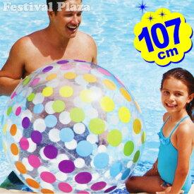 【浮き輪】 ジャンボボール 直径107cm INTEX インテックス 59065 211[16E02]{あす楽 配送区分A} {ビーチボール 大人 うきわ}