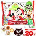 ブルボン チョコ&ホワイトビスケット FS (ミッキー&フレンズ 200g(約20個装入)[20J24] {クリスマス お菓子 おかし …