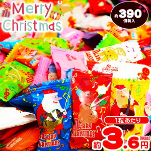 新小粒クリスマスキャンディ 1kg(約390粒入)[20J30] {サンタクロース 子供会 クリスマス会 プレゼント 業務用 詰め合わせ 個包装 個別包装 自治会} {クリスマス菓子 クリスマス菓子}