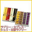 唐芋レアケーキ4本入-A(ラブリー、カプレス、シュリ、東京ラブリー)