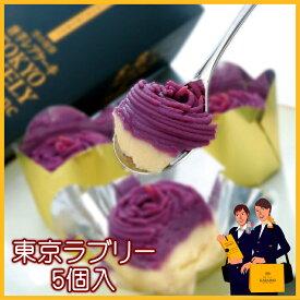 唐芋レアケーキ東京ラブリーモンブラン5個入