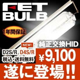【1年保証】【送料無料】【キャンペーン】FET BULB 純正交換HIDバルブ(D2S/D2R D4S/D4R 2本セット) (FC1451A/FC1452A/FC1651A/FC1652A/FC1454A/FC1455A)【05P30Nov13】