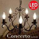 シャンデリア「コンチェルト」(Concerto)シンプル シャンデリア 5灯 ラスティブラウン シーリングライト 【送料無料…