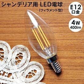 シャンデリアフィラメント LED電球 12mm E12口金 4W(400 lm) クリアタイプ(電球色)  シャンデリア球 シャンデリアLED電球 400ルーメン