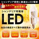 シャンデリア LED電球 12mm E12口金 5W(450 lm) クリアタイプ(電球色)  シャンデリア球 シャンデリアLED電球 450ルーメン