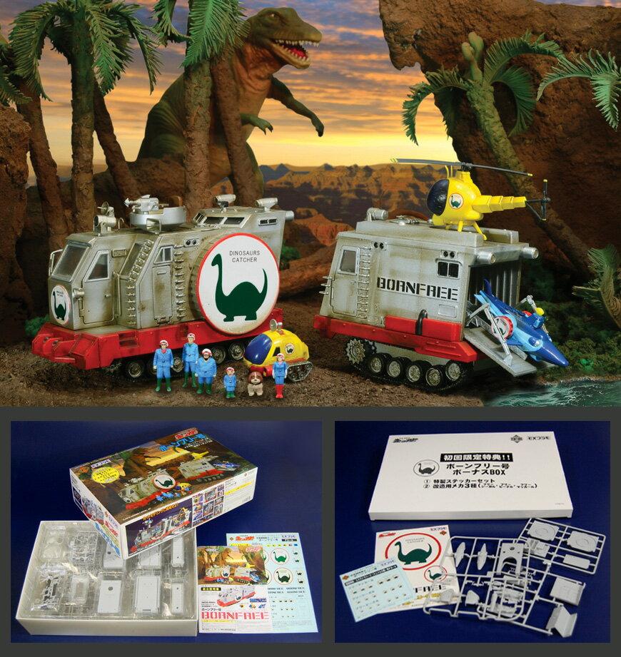 EXプラモシリーズ『恐竜探険隊ボーンフリー』ボーンフリー号セット