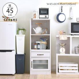 北欧 スリムラック レンジ台 キッチン収納 キッチンラック 木製 幅45 キッチン スリム スライド 収納 一人暮らし シンプル かわいい 食器棚 おしゃれ <LUFFY/FFLU120-45L>