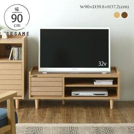 全品送料無料♪ テレビ台 TV台 テレビボード 幅90cm 幅90 木製 TVボード 収納 ローボード 北欧 リビングボード ウォールナット ナチュラル 一人暮らし 白 ホワイト シンプル かわいい おしゃれ 【組立品】<TWICE/TW37-90L>