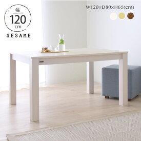北欧 ダイニングテーブル 白 高さ65cm 北欧 やや低めのダイニングテーブル 単品 コンパクト シンプル 幅120cm ソファ ベンチ おしゃれ <LUMBIE/LUM65-120T>