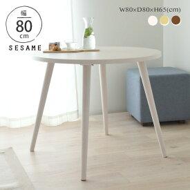 エントリーでポイント10倍♪ 北欧 ダイニングテーブル 白 高さ65cm 北欧 やや低めのダイニングテーブル 単品 コンパクト シンプル 幅80cm おしゃれ <JELUFIE/JLF65-80T>