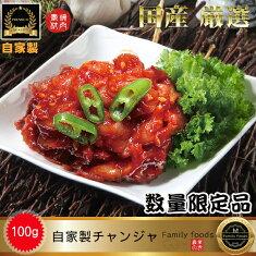 日本産チャンジャ100gサンプル・お試し用/タラチャンジャ
