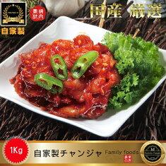 日本産チャンジャ1kgサンプル・お試し用/タラチャンジャ