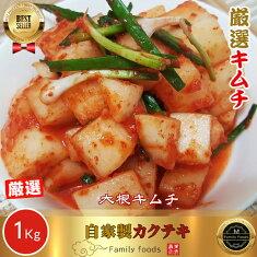 韓国本場の味!自家製カクテキ