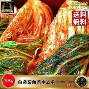 【送料無料】◆冷蔵◆ 予約注文(金曜日発送) 韓国 本場の味! 自家製 白菜 キムチ 10kg / キムチ ダイエット 美味しい キムチ 牛丼 キムチ おかず 韓国