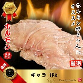 ◆冷凍◆ ギャラ 1Kg / ホルモン アカセン 4番目の胃袋