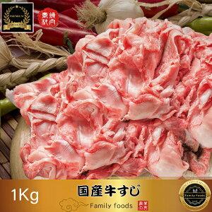 ◆冷凍◆ 国産 牛すじ 1Kg / 牛すじ 牛スジ すじ 牛筋 牛スジ カレー、牛すじ煮込み、牛すじ 牛すじ 国産 すじ肉 牛スジ 牛すじ 1kg
