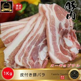 ◆冷凍発送◆『お中元』皮付き 豚 バラ スライス「オーギョプサル」1kg /皮付き 豚肉 オーギョプサル 皮付き豚バラ 焼肉
