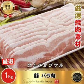◆冷凍◆『お中元』豚 バラ 肉 「サムギョプサル」1kg / 豚肉 三段バラ ばら 肉 豚 バラ