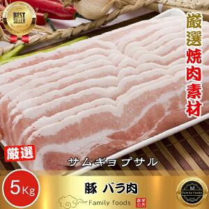 ◆冷凍◆ 豚 バラ 肉 「サムギョプサル」5kg(1Kg×5Pack) / 豚肉 三段バラ ばら 肉 豚 バラ
