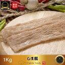 ◆冷凍◆ 焼肉屋大人気のホルモン 焼肉用 シマチョウ(しま腸)1Kg