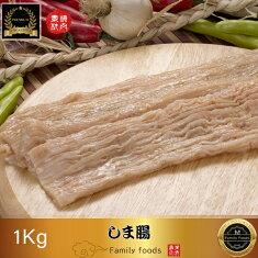 焼肉屋大人気のホルモン焼肉用シマチョウ(しま腸)1Kg
