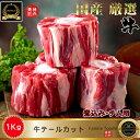 【期間限定SALE】◆冷凍◆ 牛 テール カット 1kg / 牛テール 牛 テール テール 牛 テール 1kg 牛骨